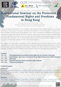 12 Nov 2019 (Freedoms in HK)